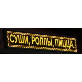 Светодиодное табло Бегущая строка Р10 желтый