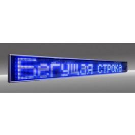 Светодиодное табло Бегущая строка Р10 синий