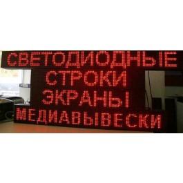 Светодиодное табло Бегущая строка Р10 Красный