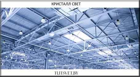 Светодиодные светильники для производства
